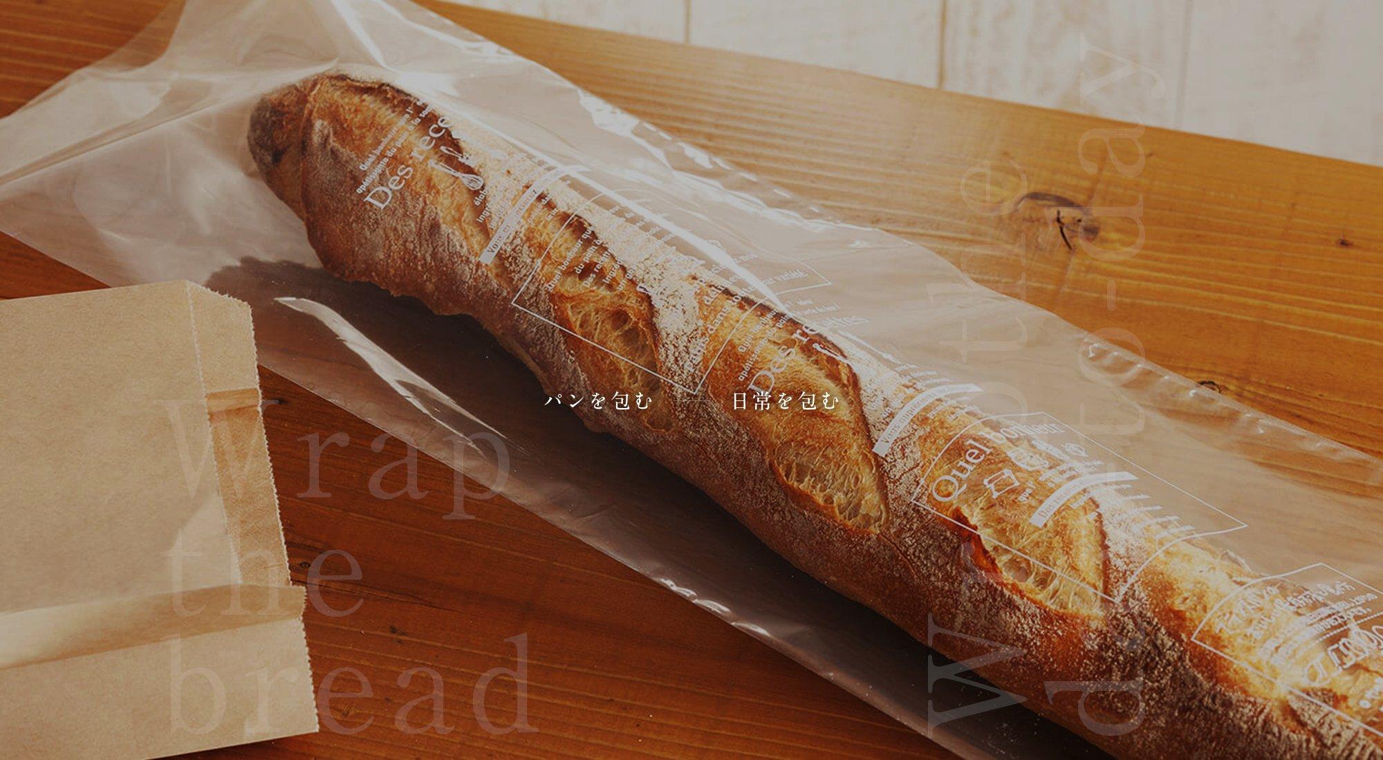 パンを包む 日常を包む