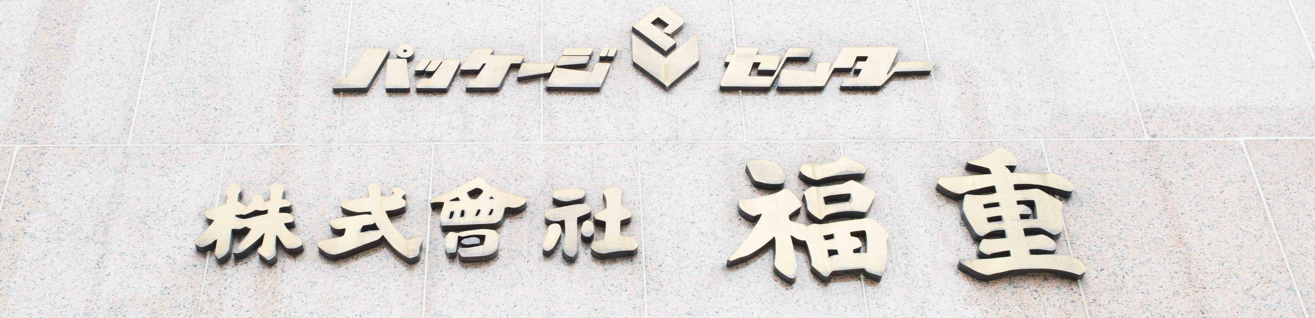 パッケージセンター|株式会社福重