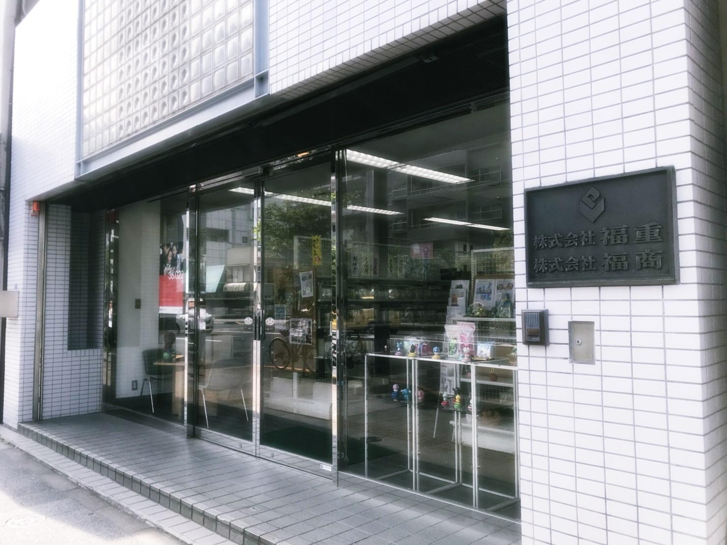 東京支店|福重