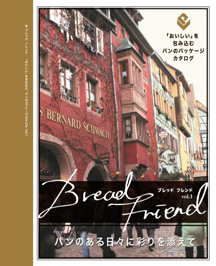 ブレッドフレンド|カタログ