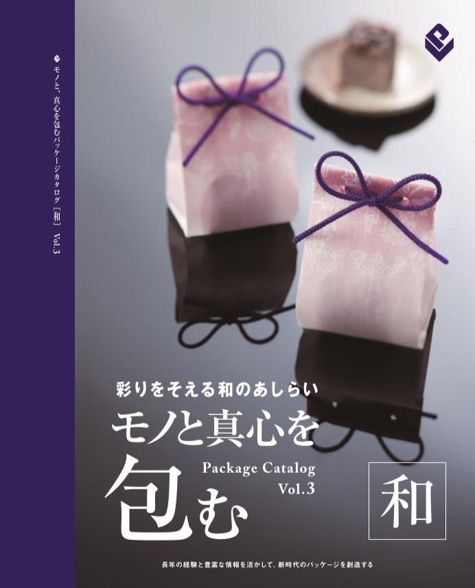 パッケージカタログ(和)|カタログ