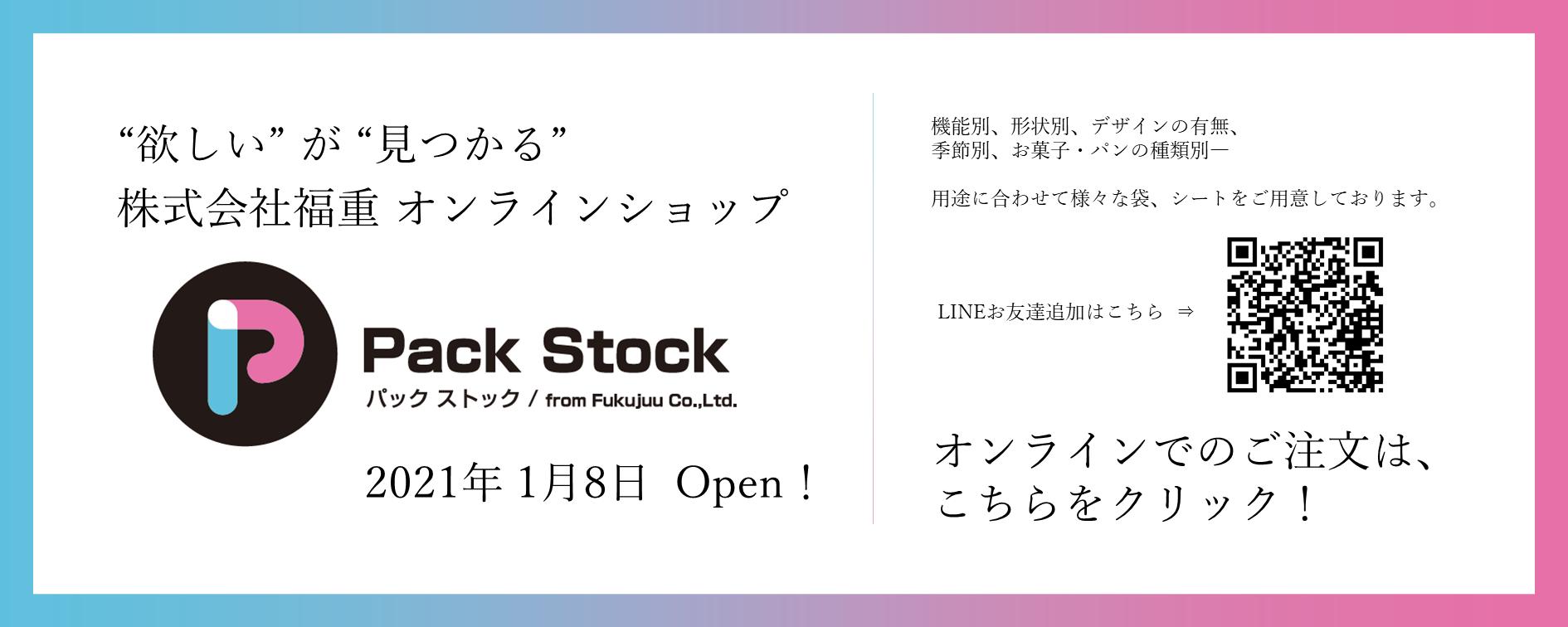PackStock