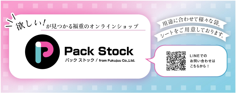 Packstck