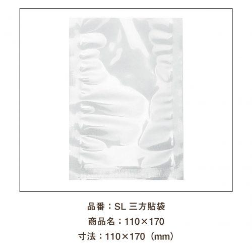 SL三方貼袋