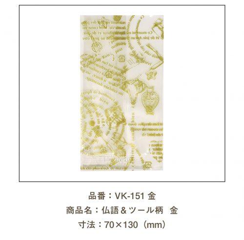 VK-151金