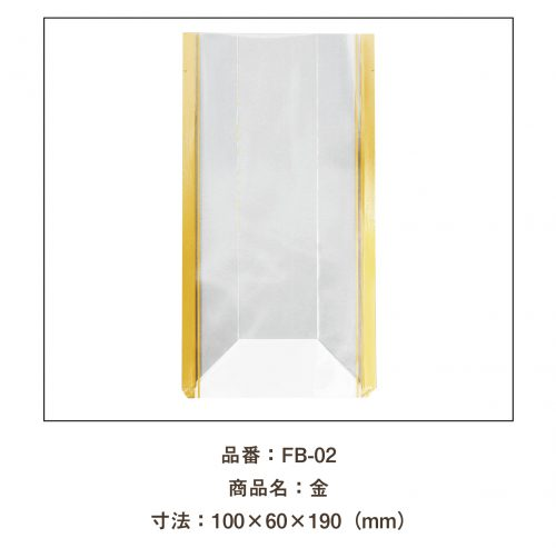 FB-02(金枠)