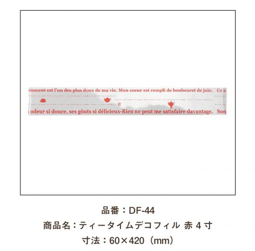 DF-44