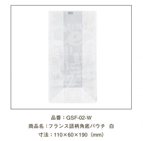 GSF-02-W