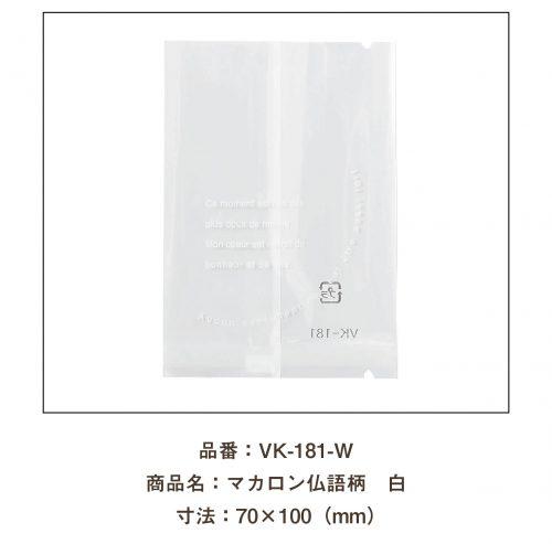 VK-181-W