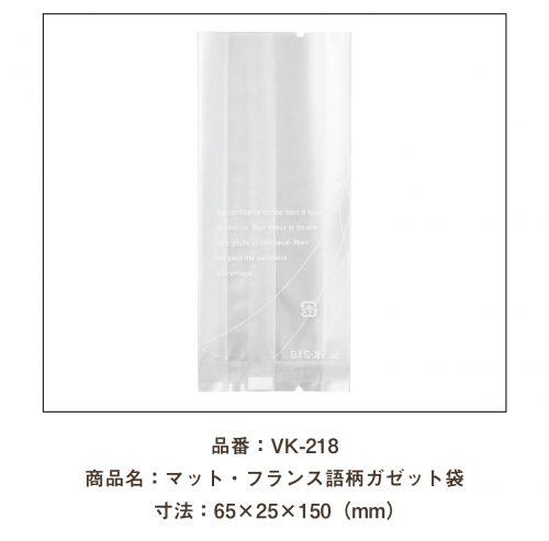 VK-218
