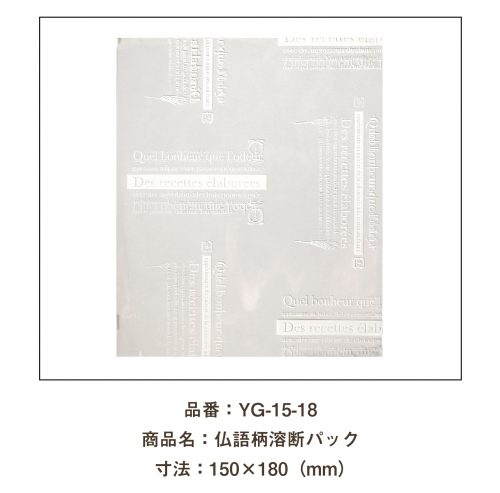 YG-15-18