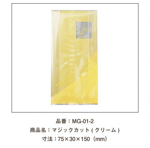 MG-01-2